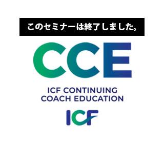 CCEセミナーは終了しました